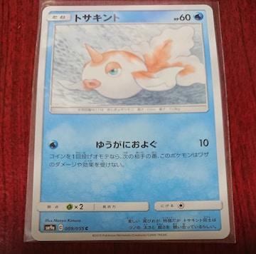 ポケモンカード たね トサキント SM9a 009/055 396