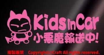 Kids in car小悪魔輸送中!ステッカー(fjkライトピンク/キッズ