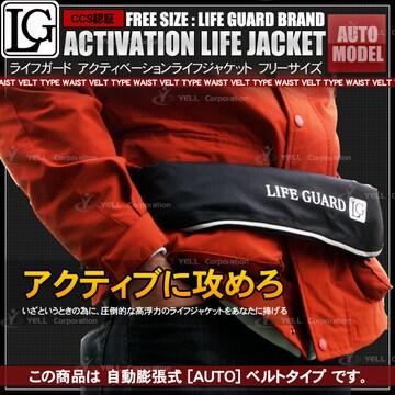 ▲ライフジャケット 救命胴衣 ウエスト 自動膨張式 黒色 【C】