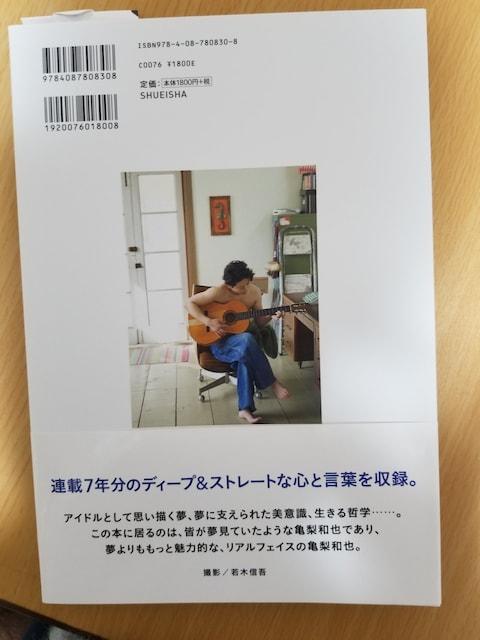 KAT-TUN 亀梨和也「ユメより、亀。」 < タレントグッズの