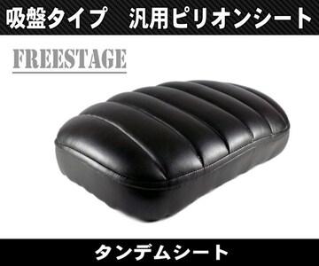 アメリカン用ピリオンシート/タックロール