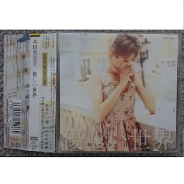 KF  本田美奈子 優しい世界 初回限定盤 CD+DVD