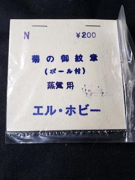 エルホビー NゲージSL用菊のご紋章