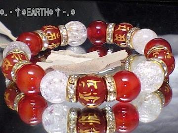 天然石★守本尊七字一体彫梵字紅玉髄・爆裂水晶
