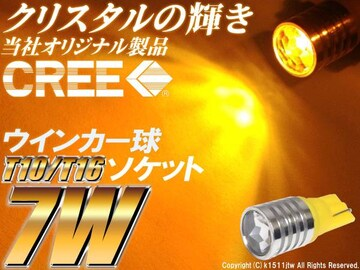 2球�儺10/T16オレンジCREE 7WハイパワークリスタルLED ウインカー球