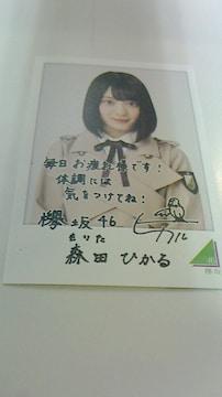 LAWSON欅坂46 スピードくじフォトカード森田ひかる