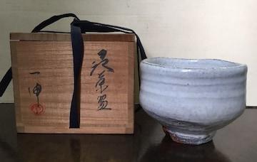 茶道具 萩焼 窯元 閑忙庵 森島一伸 印 あり 茶碗 陶磁器
