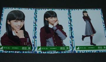 欅坂46 生写真3枚 原田葵 2017-SPRING