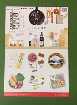 2020おいしいにっぽん【第1集】福岡★63円切手1シート(シール式)