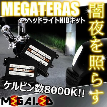 Mオク】ムーヴキャンバスLA800S/純正ハロゲン/ヘッドライトHIDキット/H4HiLow/8000K