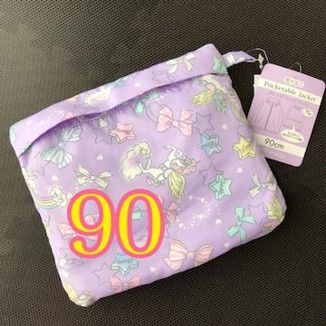 90 マザウェイズ  ポケッタブルジャケット 新品 ライラック 紫