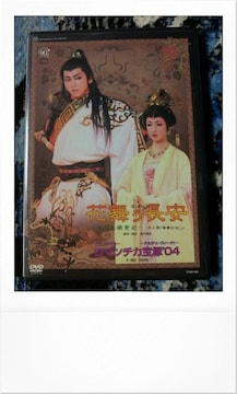 DVD 宝塚歌劇 花舞う長安