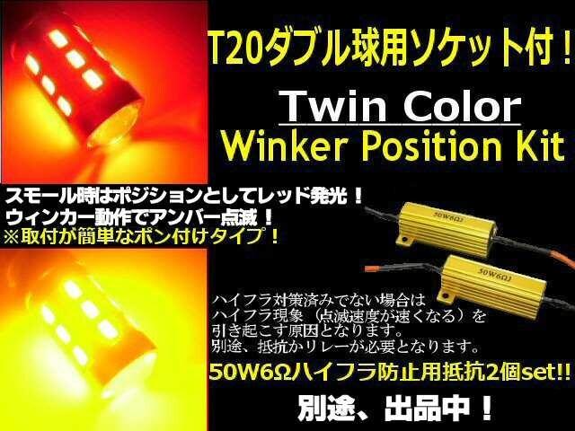 新型T20ダブル球付!赤⇔黄2色LEDウィンカーポジションキット < 自動車/バイク