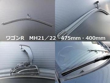 スズキツエアロワイパーブレード ワゴンR MH21/22