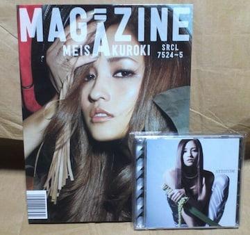 黒木メイサ DVD 付きCD 「MAGAZINE 」「ATTITUDE 」