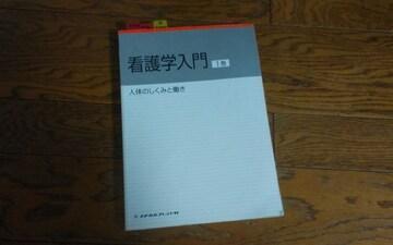 看護学入門1巻 メヂカルフレンド社 定価2300円