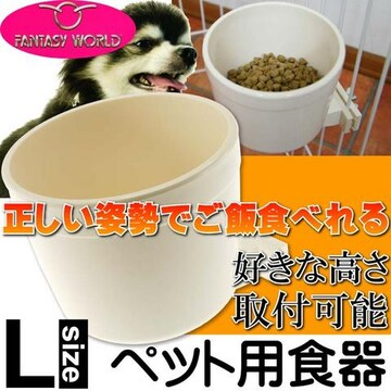 ペット用食器皿 食べやすい高さに設置 マルチフィーダーL Fa118