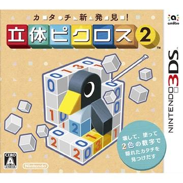 3DS》カタチ新発見! 立体ピクロス2 [174000593]