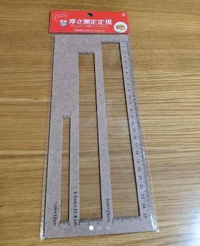 【新品未使用】 厚さ測定定規  モバオク、メルカリ、ラクマ、