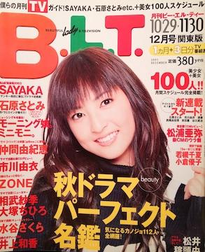 仲間由紀恵・石原さとみ・SAYAKA…【B.L.T.】2003年12月号