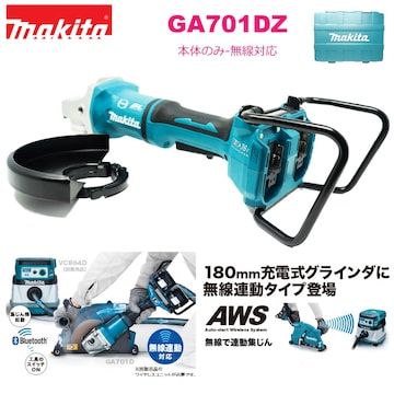本体+ケース マキタ 180mm ディスクグラインダ GA701DZ