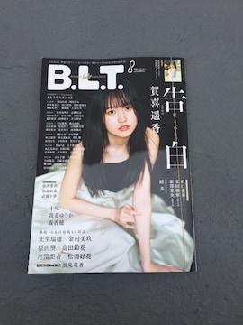 BLT 2020.8月号 賀喜 遥香特集
