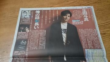 【生田斗真】2019.10.12 日刊スポーツ