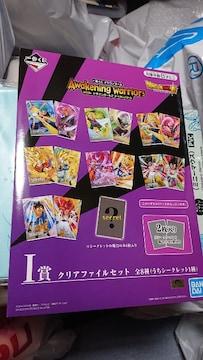 ドラゴンボールZ・一番くじ・I賞・クリアファイルセット・3
