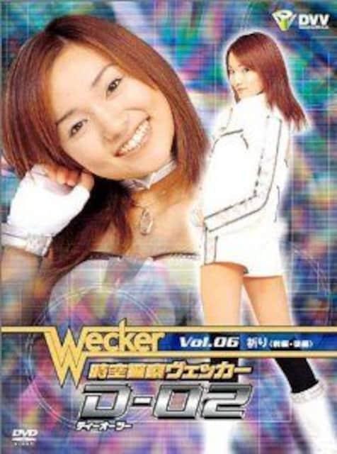 ■DVD『時空警察ヴェッカーD-02 全巻』美少女特撮 小倉優子 < タレントグッズの