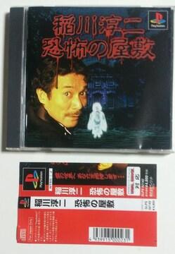 (PS1)稲川淳二 恐怖の屋敷☆ホラー♪即決アリ♪