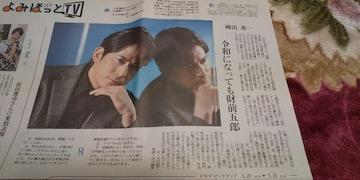 読売新聞2019年5月19日掲載☆岡田准一