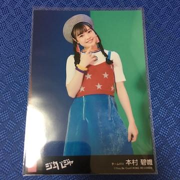 HKT48 本村碧唯 ジャーバージャ 生写真 AKB48