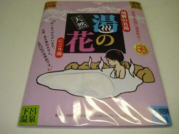 天然湯の花・にごり湯・ティーパックタイプ(15g×10包)
