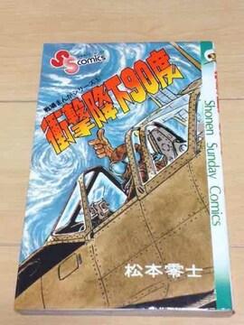 ★衝撃降下90度 戦場まんがシリーズ5巻★松本零士
