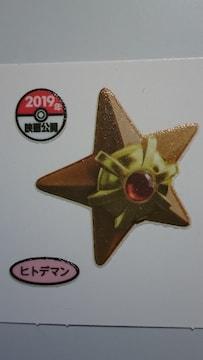 第一パン  ポケモンデコキャラシール  ☆  ヒトデマン  第170弾