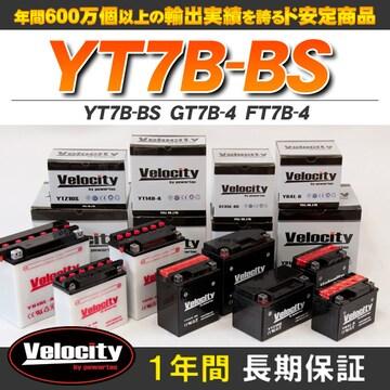▲バイクバッテリー GT7B-4 YT7B-BS FT7B-4  【A3】
