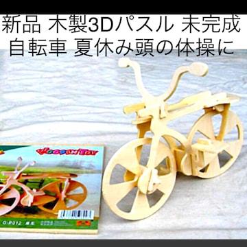 新品 木製3Dパスル 未完成 自転車 頭の体操に