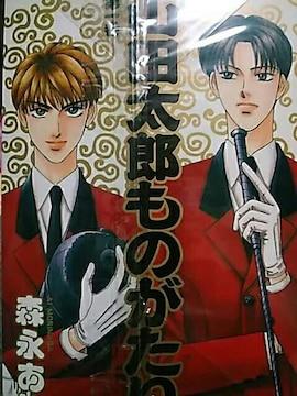 【送料無料】山田太郎ものがたり 全15巻完結セット《少女漫画》