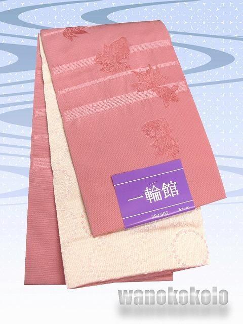 【和の志】浴衣用小袋帯◇ピンク系・金魚柄◇YKB-77  < 女性ファッションの