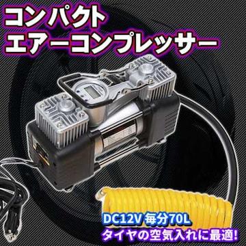 コンパクト エアーコンプレッサー DC12V 毎分70L