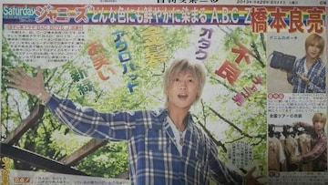 A.B.C-Z 橋本良亮◇2013.5.11 日刊スポーツ Saturdayジャニーズ