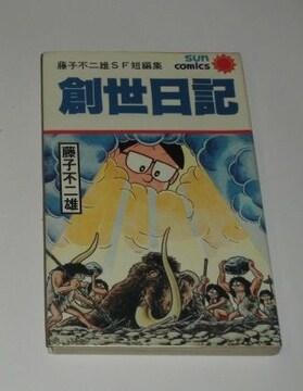 底値 藤子不二雄「創世日記」 サンコミックス