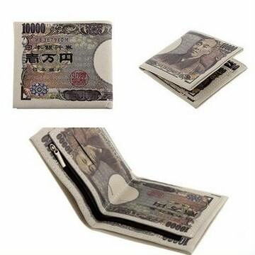 折り畳み財布 男女兼用 ユニセックス 一万円札 金運アップ