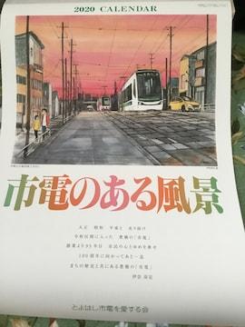 豊橋市電2020年 95周年記念カレンダー