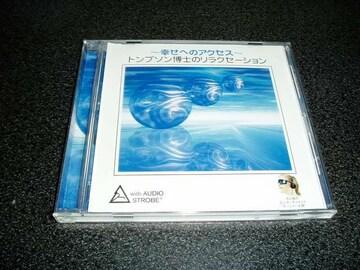 CD「トンプソン博士のリラクゼーション~幸せへのアクセス」
