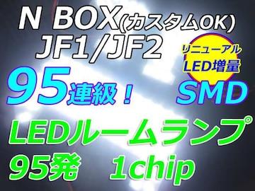 LED増量 N BOX LEDルームランプ3点セット95連ホワイト