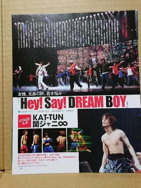 切り抜き[041]POTATO2005.7月号 松本潤・KAT-TUN・関ジャニ∞ < タレントグッズの