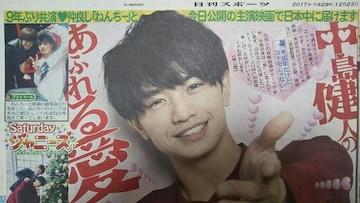 Sexy Zone 中島健人◇2017.12.23日刊スポーツ Saturdayジャニーズ