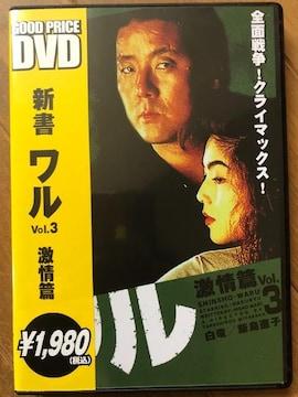 DVD 新書ワル vol.3 激情篇  日本製正規版