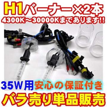 エムトラ】H1 HIDバーナー2本/35W/12V/8000K